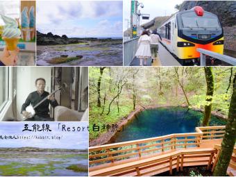 一生絕對要搭乘一次的鐵道。五能線Resort白神號
